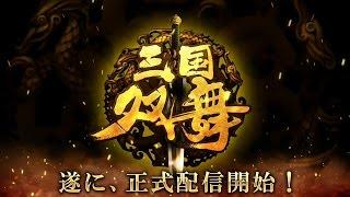 三国双舞 -【無双系三国志3DアクションRPG】