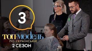 Топ-модель по-украински. Выпуск 3. 2 сезон. 14.09.2018