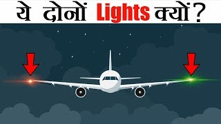 प्लेन में ये दोनों Lights क्यों होती है? | Top Most Amazing Scientific facts about world