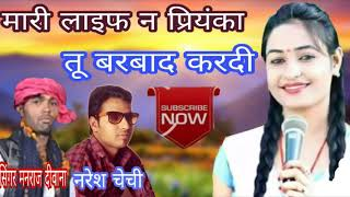 Manraj Deewana new song 2019 मनराज दीवाना uchata sexy song