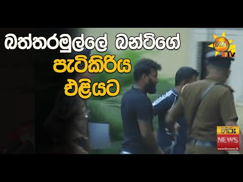 Court permits the detention and interrogation of 'Battaramulla Bunty'