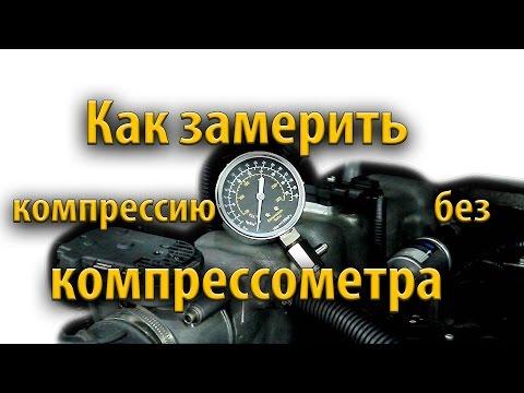 Как проверить наличие компрессии без компрессометра