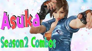 鉄拳7 飛鳥S2コンボ/TEKKEN7 Season2 Asuka Combos