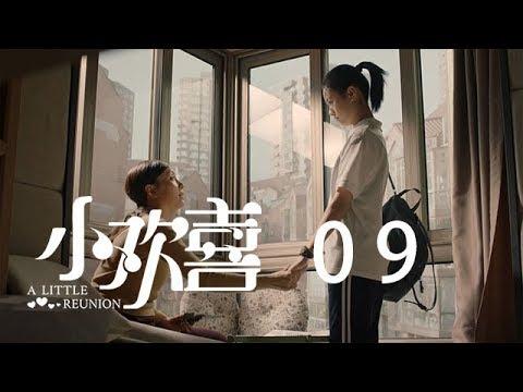 小歡喜 09 | A Little Reunion 09(黃磊、海清、陶虹等主演)