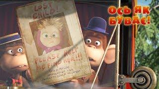 Маша та Ведмідь 🐒 ОСЬ ЯК БУВАЄ! 🐒(Трейлер) Masha and the Bear
