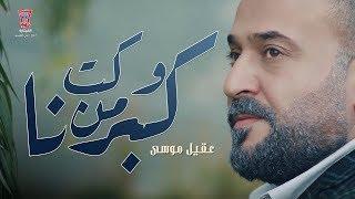 تحميل اغاني عقيل موسى - كبرنا من وكت ( حصريا ) | 2018 MP3