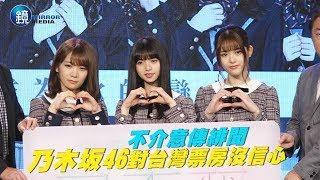 鏡週刊娛樂即時》乃木坂46不介意傳緋聞對台灣票房沒信心