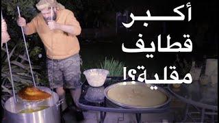 طبخت أكبر قطايف مقلية!! بوزن ٥ كيلو