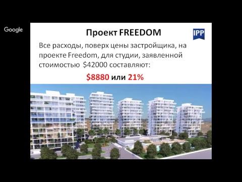 Процедура покупки недвижимости на Северном Кипре: цены, налоги, скрытые платежы, другие расходы