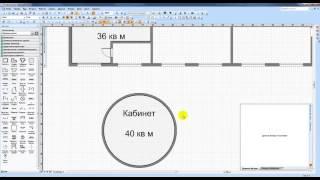 Использование MS Visio для расчета площадей помещений