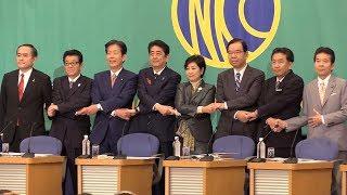 【ノーカット】党首討論会 与野党8党首が激論かわす 日本記者クラブ