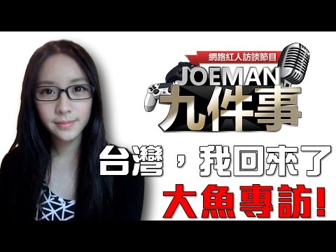 【Joeman九件事】大魚爆料 大陸工作有潛規則....