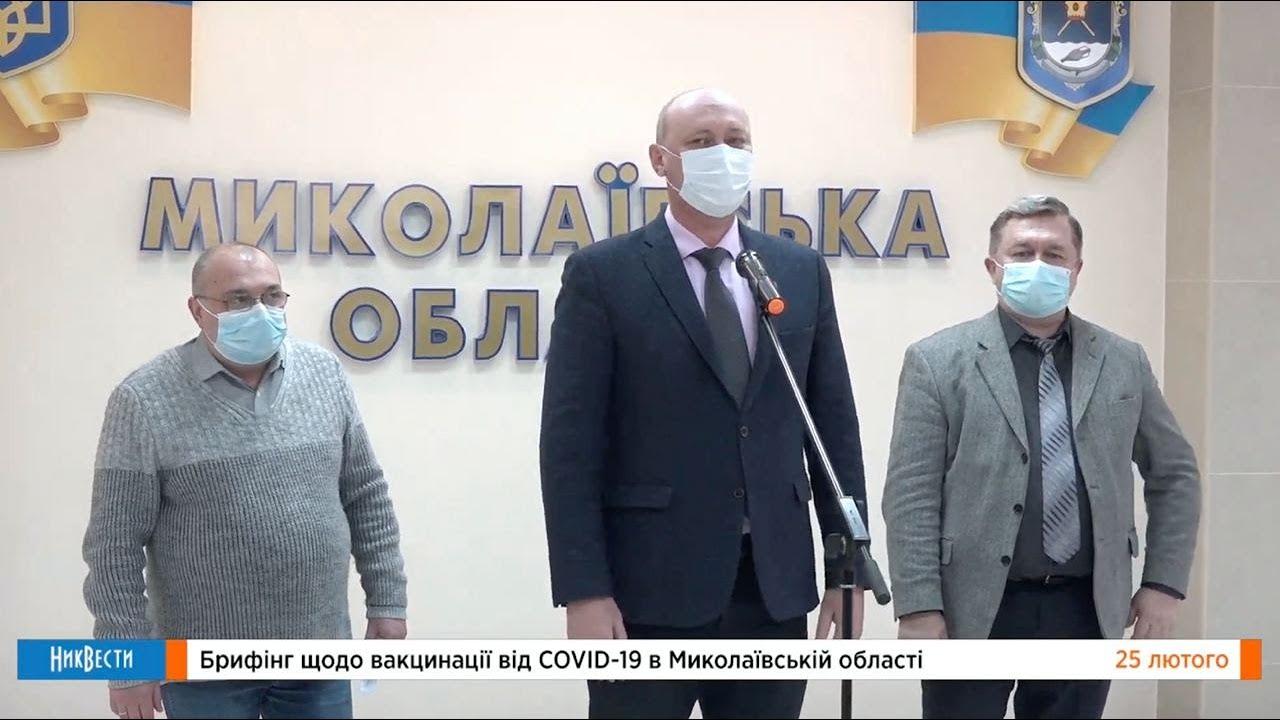 Брифинг по вакцинации от коронавируса в Николаевской области