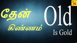 OLD IS GOLD | TAMIL OLD SONGS | OLD SUPER HITS | GOLDEN SONGS /MSV SONGS | 60s 70s /TM SOUNDARARAJAN