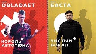 АВТОТЮНОВЫЕ РЭПЕРЫ vs УМЕЮЩИЕ ПЕТЬ / OBLADAET, OXXXYMIRON, ЛСП, T-FEST