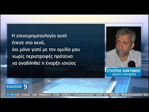 ΣΥΡΙΖΑ   Επικαλείται τα πρακτικά της Βουλής για Κοντονή   13/10/2020   ΕΡΤ