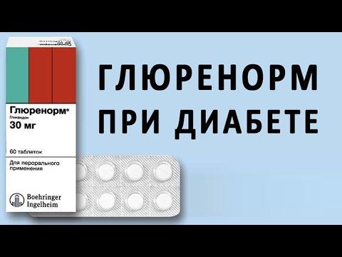 Глюренорм - сахароснижающий препарат при больных почках
