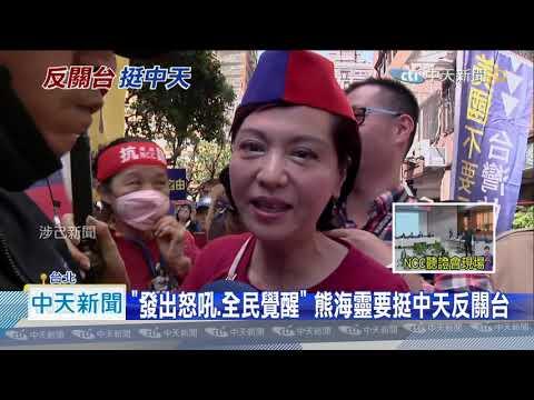中天電視台面臨關台危機,多名藝人聲援