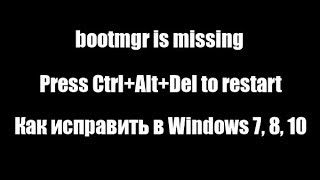 Bootmgr is missing. Press Ctrl+Alt+Del to restart как исправить в Windows 7, 8, 10