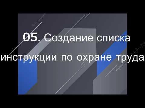 05  Создание списка инструкций по охране труда Dva14.ru