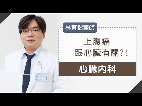 我以為只是胃食道逆流?!它跟心肌梗塞也有可能性嗎?︱上腹痛的可能性︱林育楷醫師