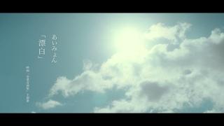 あいみょん -漂白【OFFICIAL MUSIC VIDEO(Short ver.)】