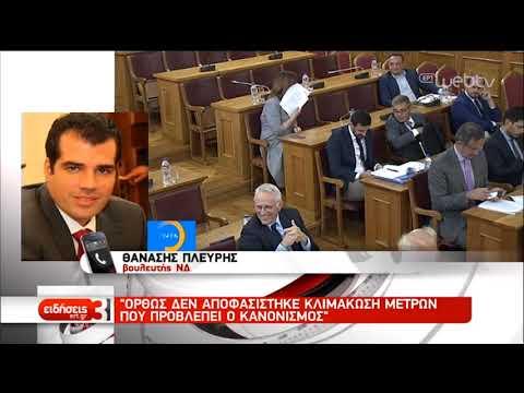 Πολιτική αντιπαράθεση για την προανακριτική | 08/11/2019 | ΕΡΤ