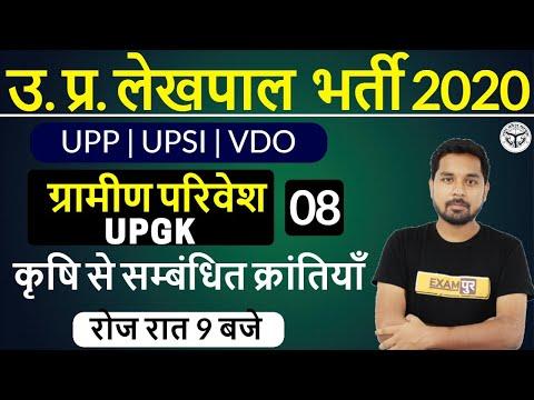 UP Lekhpal 2020 5200+ पद || ग्रामीण परिवेश  UPGK || By Nitin Sir || Class-08 || कृषि  से  सम्बंधित