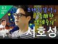광끼채널 Live 경매쇼 X 2020 아트경기_서호성 작가 인터뷰 영상