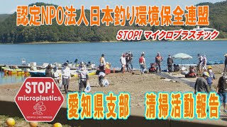「STOP!マイクロプラスチック愛知県支部 清掃活動報告」 2021.10.3未来へつなぐ水辺環境保全保全プロジェクト Go!Go!NBC!