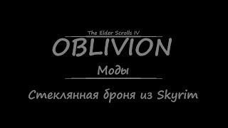 TES 4: Oblivion #Моды - Стеклянная броня из Skyrim