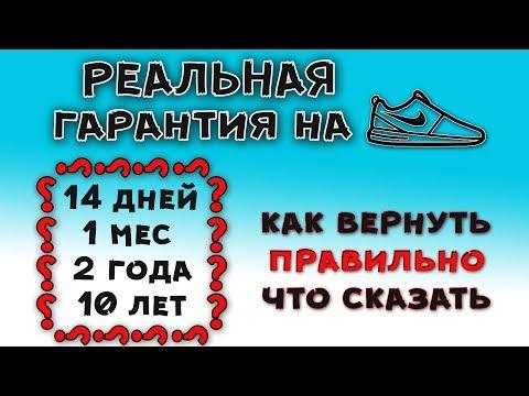 РЕАЛЬНАЯ ГАРАНТИЯ на обувь. Как лучше вернуть и что сказать? Можно ли носить вне сезон?