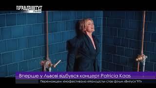 Вперше у Львові відбувся концерт Patricia Kaas