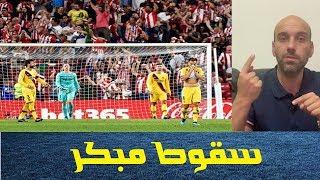 أتلتيك بلباو يهزم برشلونة .. صدمة مبكرة