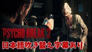 【サイコブレイク2】日本語吹き替え字幕あり!娘を助け出せpart1【The Evil Within 2】