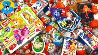 Киндер Сюрпризы,A Lot Of Candy and Kinder Surprise Eggs Фиксики Большой секрет,Сказочный Патруль