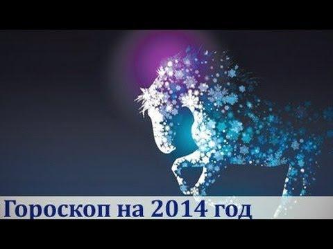 Гороскоп деве на 12 июня 2016
