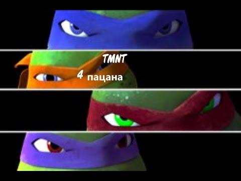 TMNT 4 пацана