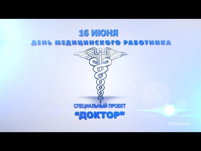 «Доктор»