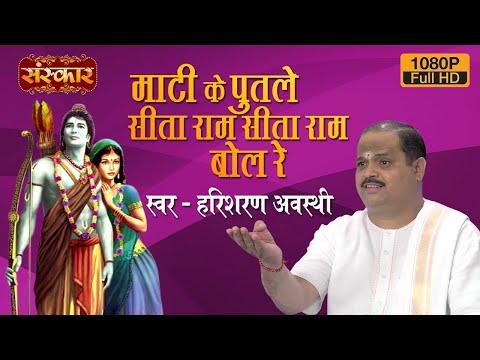 माटी के पुतले सीता राम सीता राम बोल रे