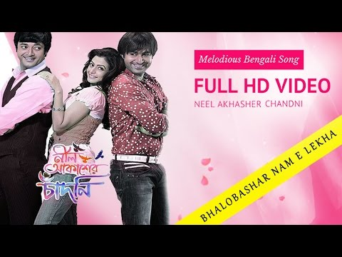 Saiyaan Saiyaan Video Song | Nil Aakasher Chandni | Jeet | Koel | Jishu | Bengali Movie Songs