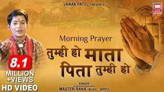 Tumhi Ho Mata Pita Tumhi Ho Hindi Bhajan Master Rana Soormandir