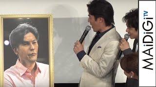 """要潤、""""72歳の顔""""に驚き「ちょっとショック」映画「あやしい彼女」公開直前イベント2"""