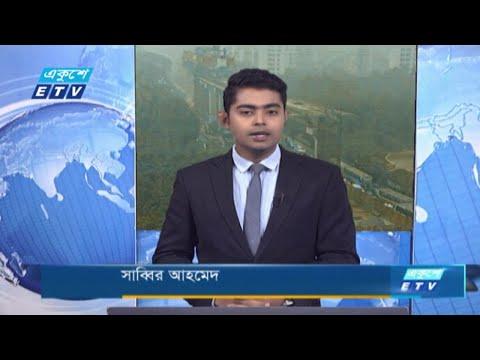 09 AM News || সকাল ০৯ টার সংবাদ || 28 January 2021 | ETV News