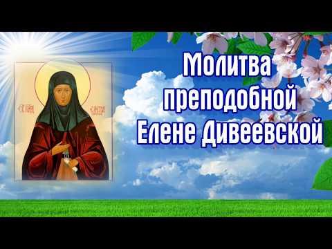 Молитва преподобной Елене Дивеевской - 10 июня День ПАМЯТИ.