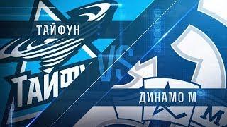 Прямая трансляция матча. «Тайфун» - МХК«Динамо М». (16.2.2018)