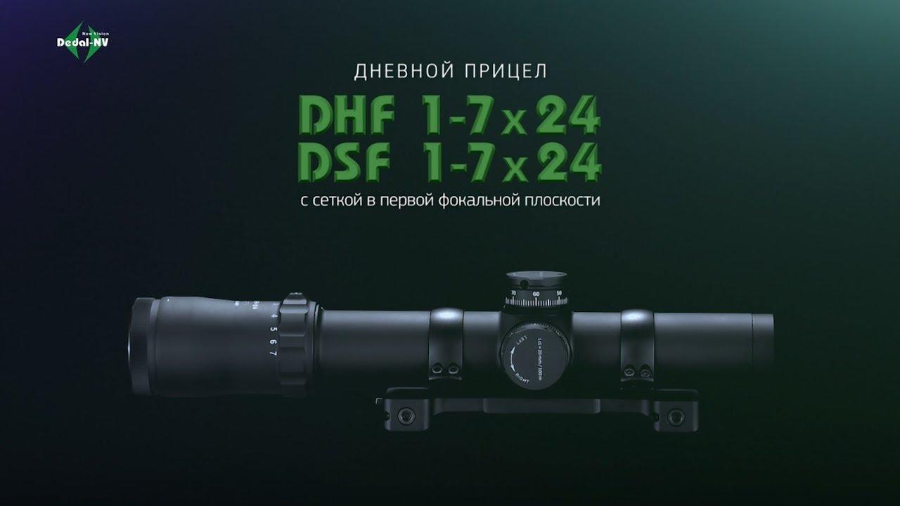Прицел DHF 1-7x24. Охота. Практическая стрельба. Обеспечение безопасности.