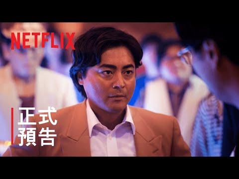 Netflix《AV帝王》第二季正式預告 山田孝之賣力重現西村透淒涼晚景