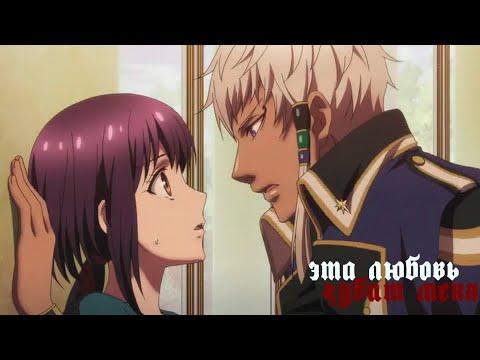 Юи и Тот - эта любовь губит меня