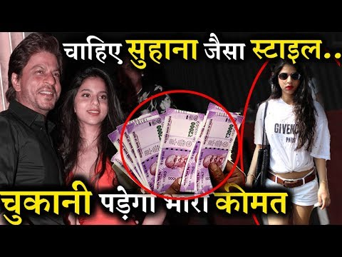 Shahrukh Khan's Daughter Suhana Khan Has An Expensive Fashion Style!